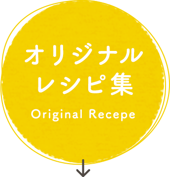 オリジナルレシピ集 Original Recepe
