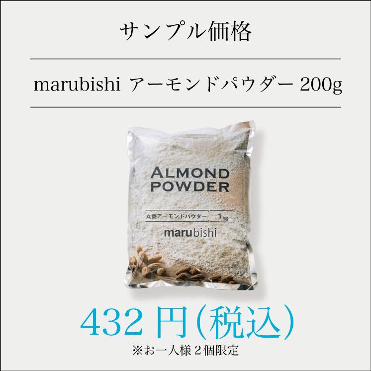 marubishi アーモンドパウダー 200g規格