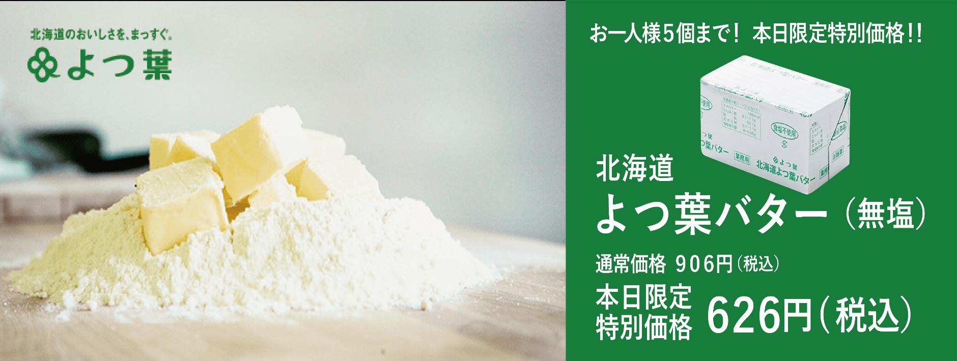 よつ葉バター本日限定特価