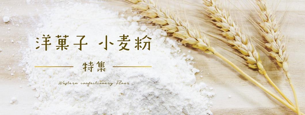 洋菓子向け小麦粉特集