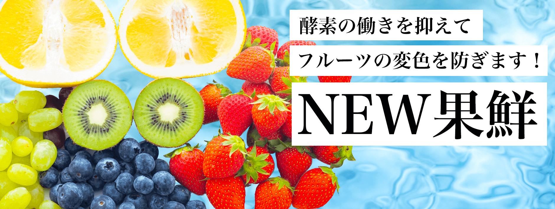フルーツの変色を防ぐNEW果鮮