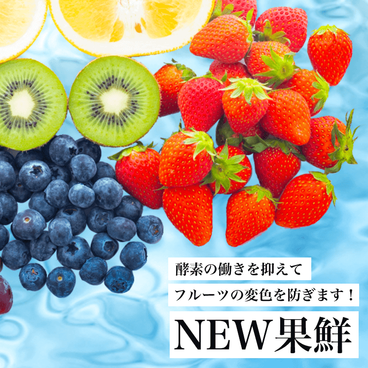 フルーツの変色を防ぐNEW果鮮のご紹介