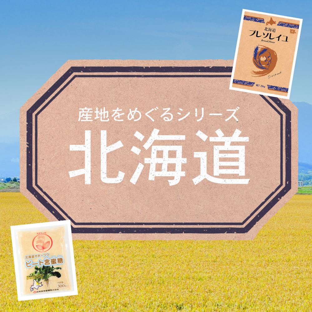 北海道産商品のご案内