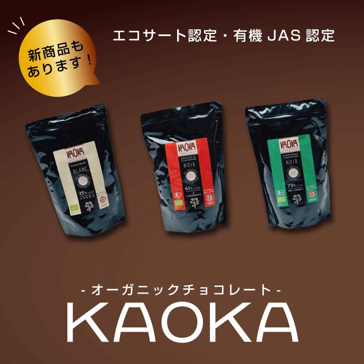 オーガニックチョコレート KAOKA商品のご案内