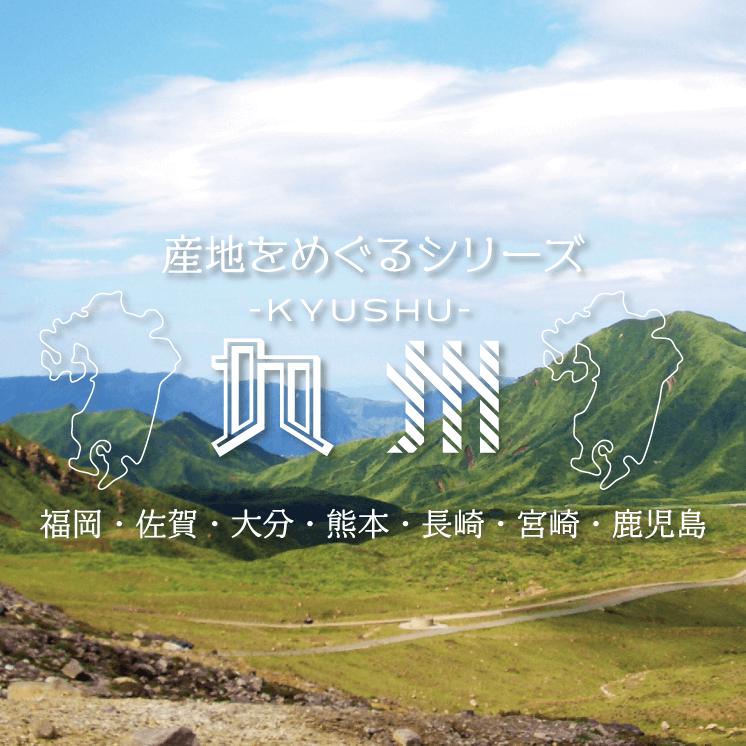産地をめぐるシリーズ 九州