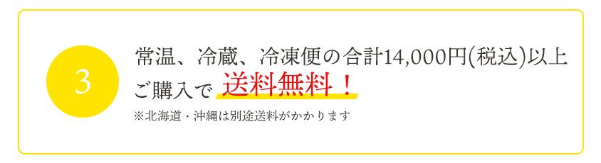常温・冷蔵、冷凍便それぞれ11,000円(税込)以上のご購入で送料無料! ※北海道・沖縄は別途送料がかかります