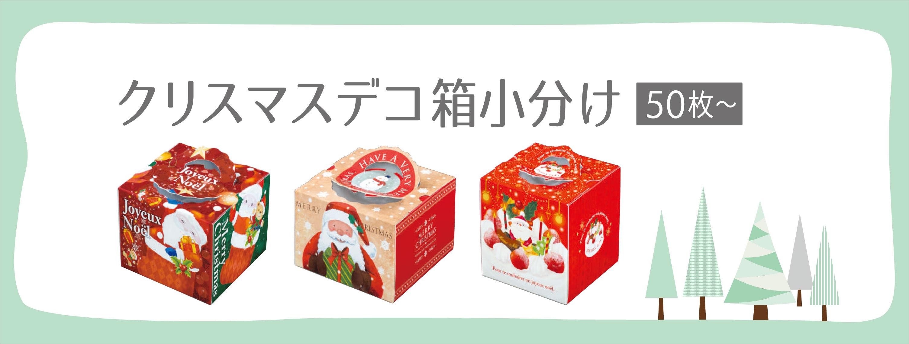 クリスマスデコ箱小分け特集