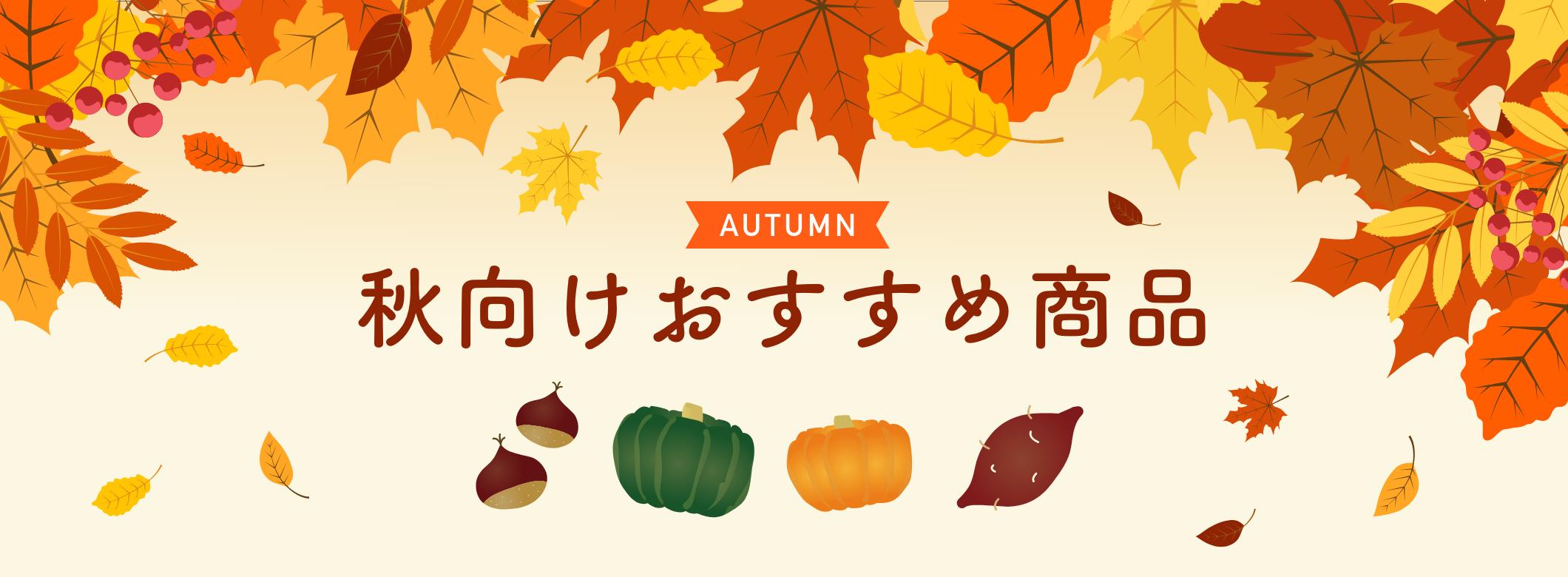秋向けおすすめ商品