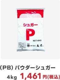 シュガーP 粉糖 / 4KG