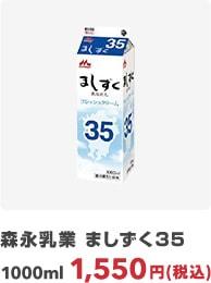 森永乳業 ましずく35 / 1000ml