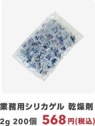 業務用シリカゲル 乾燥剤 2g×200個
