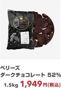 ベリーズ ダークチョコレート 52%  / 1.5kg