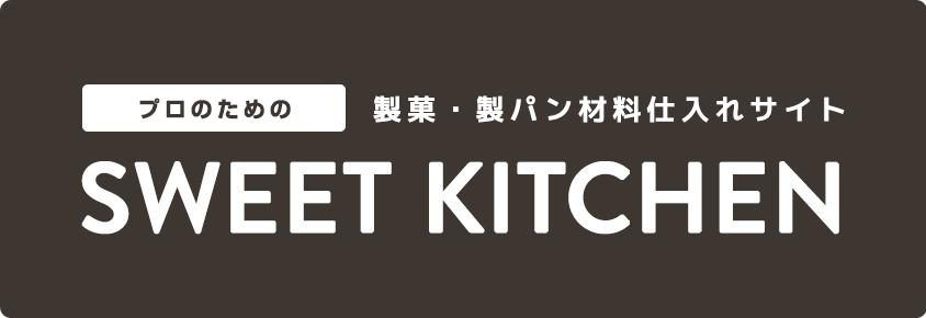 プロのための製菓・製パン材料仕入れサイト SWEET KITCHEN