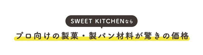SWEET KITCHENならプロ向けの製菓・製パン材料が驚きの価格
