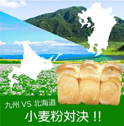 小麦粉対決