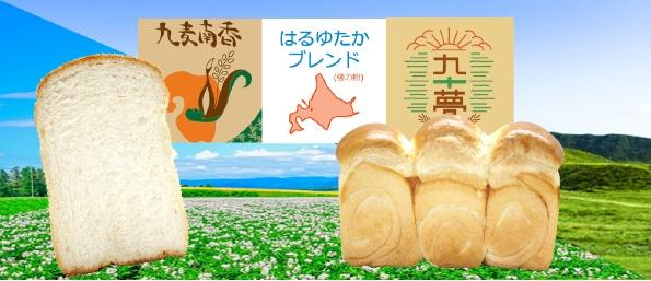 食パン食べ比べメイン画像