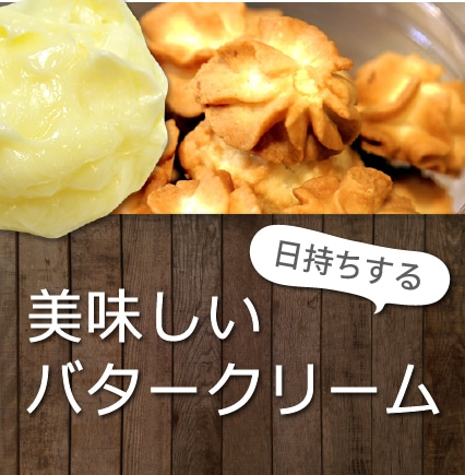 美味しいバタークリーム特集