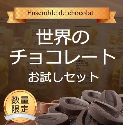 チョコレートお試しセット企画