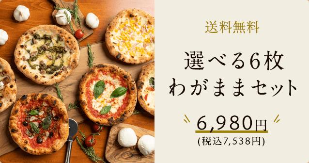 お好きなピザが選べるお得なセット 選べる5枚 ポリピザセット