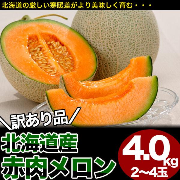 【クーポン発行中】北海道産赤肉メロン約4kg2〜4玉(8月中旬前後頃より順次発送)(常温・冷蔵)