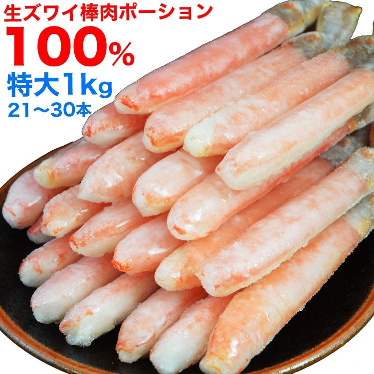 特大8〜7L生ズワイガニ棒肉むき身ポーション1kg