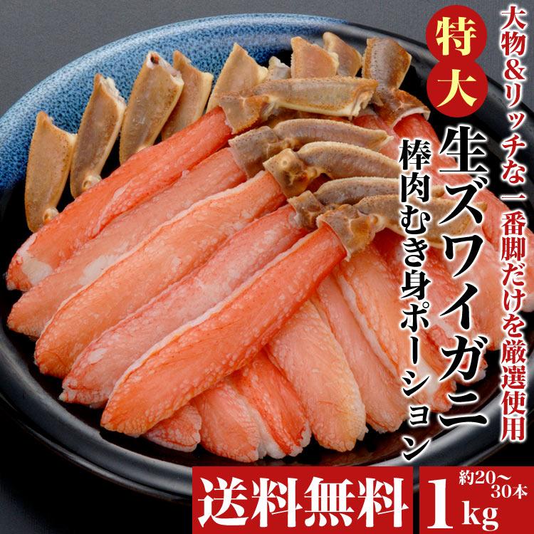 特大サイズズワイガニ棒肉ポーション約500g