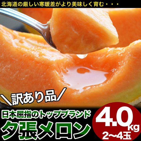 【クーポン発行中】北海道産訳あり夕張赤肉メロン約4kg2〜4玉(7月中旬前後頃より順次発送)(冷蔵)