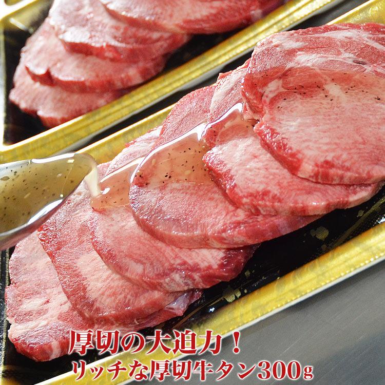 秘伝のスパイス塩タレと相性抜群!プロ味牛タン約300g(タレ込み)(冷凍)[焼肉/BBQ/バーベキュー]