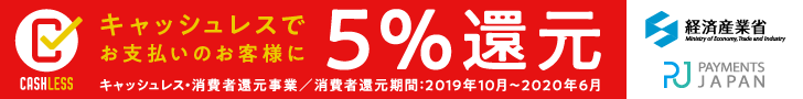 キャッシュレス5%還元対象店舗