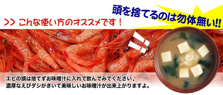 海老の頭はお味噌汁へ。濃厚なダシがでます。