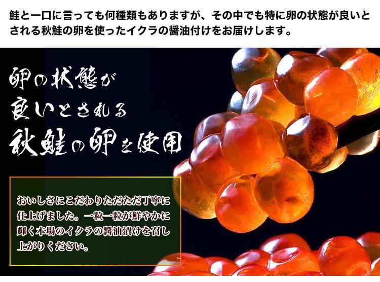 卵の状態がよいとされる秋鮭卵を使用