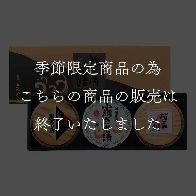 春の笹漬3膳(小鯛ささ漬・桜香小鯛・真鯛昆布〆)