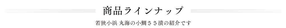 牡蠣ひしおのラインナップ