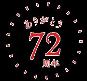 72周年祭