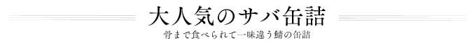 若狭小浜 丸海の定番商品ラインナップ