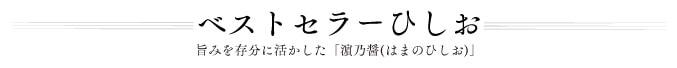 若狭小浜 丸海の定番商品ラインナップ醤