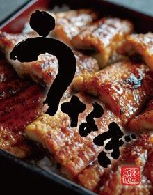 うなぎ蒲焼き