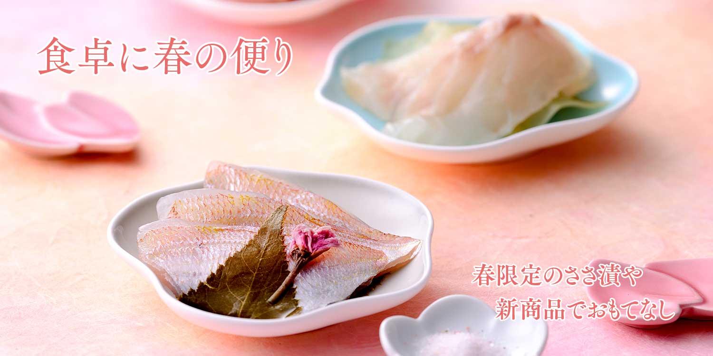 春の小鯛 桜香小鯛