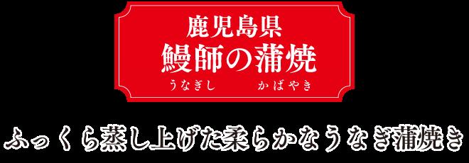 鹿児島県産うなぎ