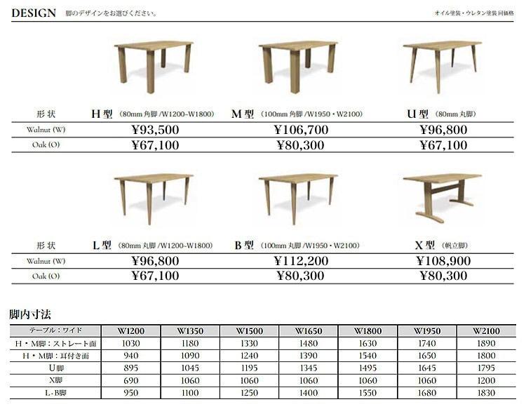 高山ウッドワークス オーダーダイニングテーブルの脚一覧