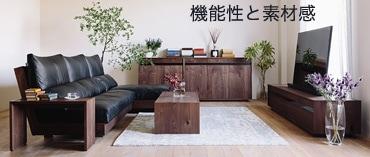 無垢材の家具・収納 ヒラシマ
