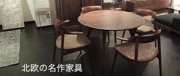 飛騨高山の家具・収納 北欧家具の名作