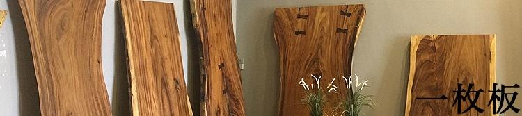 天然のデザイン、一枚板テーブル