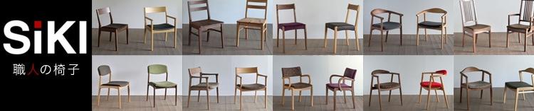 日本の職人が作る椅子、志岐ファニチア