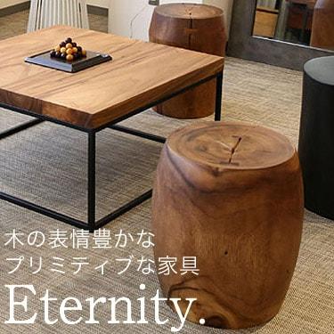 木目豊かな家具