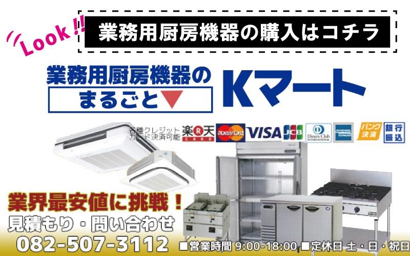 株式会社Kマート