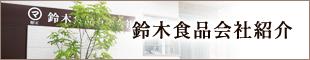 鈴木食品有限会社