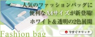 ファッションバッグにA4サイズが新登場!