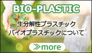 バイオプラスチック