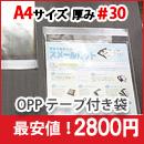 A4サイズOPP袋